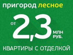 ЖК «Пригород Лесное» Метро Домодедовская. 4 км от МКАД!